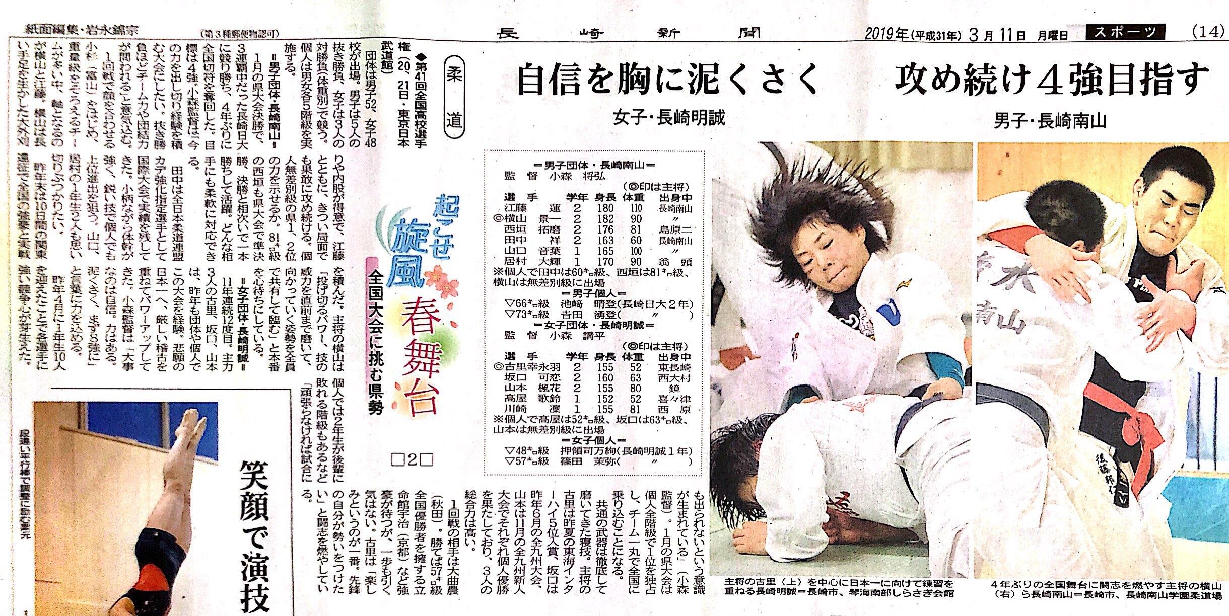 新聞 速報 長崎